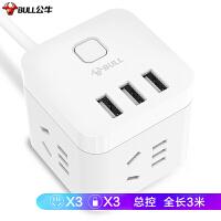 公牛GN-U303U插座迷你USB魔方插座插排插线板苹果安卓USB插座3米
