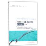 安徽农村普惠金融发展研究报告:2018(货号:A3) 9787565040122 合肥工业大学出版社 任森春,张庆亮,