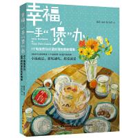 """幸福,一手""""煲""""办-1个电饭煲和66道料理的美味情缘(最有态度的美食小情书,1份生活的热爱+1个电饭煲=66道美味)"""