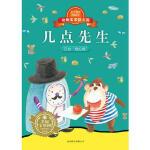 动物宝宝幼儿园 几点先生 (新西兰)香提,话小星 北京联合出版公司【新华书店 质量保障】