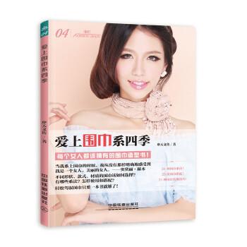 爱上围巾系四季 每个女人都该拥有的围巾造型书!