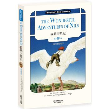 骑鹅历险记(pdf+txt+epub+azw3+mobi电子书在线阅读下载)