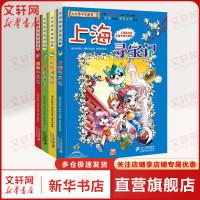 大中华寻宝记1-4册 二十一世纪出版社集团
