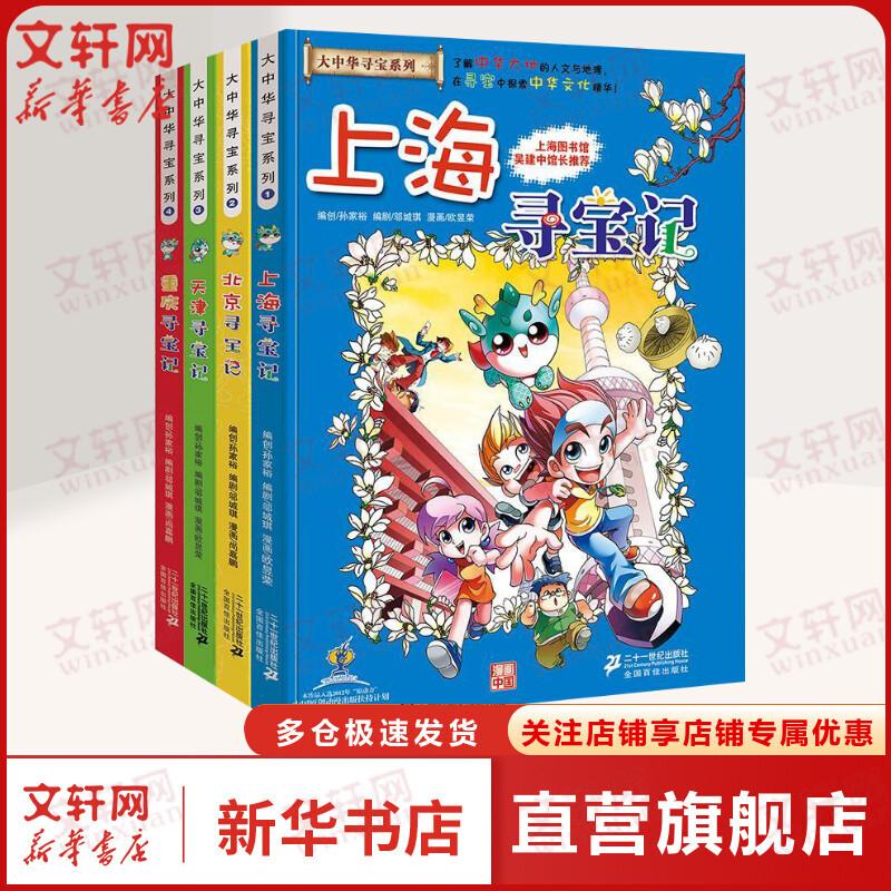 大中华寻宝记1-4册 二十一世纪出版社集团 【文轩正版图书】