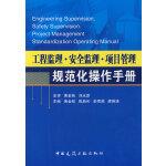 工程监理・安全监理・项目管理规范化操作手册