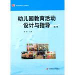 幼儿园教育活动设计与指导(第2版)