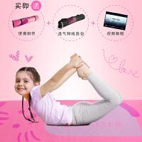 儿童瑜伽垫初学者舞蹈垫子加厚加宽加长练功垫地垫跳舞毯女孩