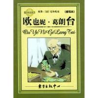 【旧书二手书九成新】格拉斯文集――猫与鼠(精)【9.16】