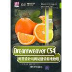 Dreamweaver CS4网页设计与网站建设标准教程(配光盘)(清华电脑学堂)