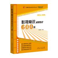 广播影视类高考专用丛书:影视常识调频考点600条