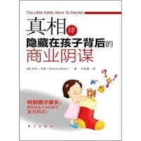 真相肆:隐藏在孩子背后的商业阴谋 [美] 莎伦・贝德,王若晶 东方出版社