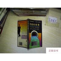【二手旧书8成新】管道的故事