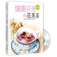 【旧书二手书9成新】健康芬芳花果茶 阿朵著 9787807058069 成都时代出版社