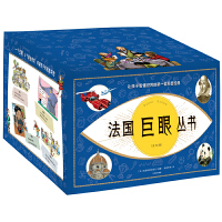 法国巨眼丛书:让孩子看懂世界的第一套科普经典(全56册)
