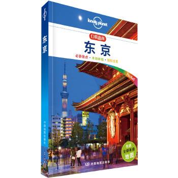 LP东京-孤独星球Lonely Planet口袋指南系列-东京(口袋版)摩登都会?下町风情?每个人都有属于自己的印象东京。