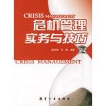 【RT5】危机管理实务与技巧 赵冰梅,刘晖 航空工业出版社 9787802430037