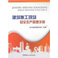 建筑施工现场安全生产管理手册 北京市建设教育协会 组编 中国建材工业出版社