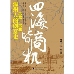 四海皆商机:温州人的创富史1978―2010