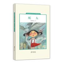 中国儿童文学走向世界精品书系:纸人
