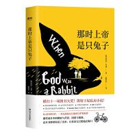 那时上帝是只兔子(11项图书大奖!凯特王妃私房小说)