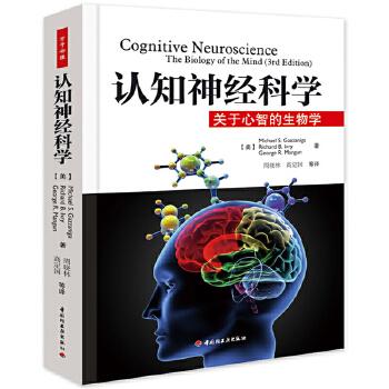 认知神经科学-关于心智的生物学(万千心理) 世界权威的认知神经科学教材,认知神经科学之父经典力作,第三版强势推出,国内权威认知神经科研团队倾心翻译