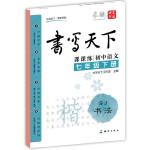 初中语文七年级下册楷书字帖SJ苏教版 书写天下米骏硬笔书法