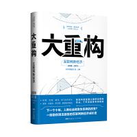 大重构――互联网新经济(2008-2018)