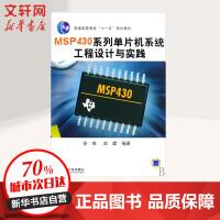 MSP430系列单片机系统工程设计与实践 谢楷 著作