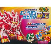 奥拉星超人气亚比造型玩具-狼王 广州百田信息科技有限公司著 江苏美术出版社