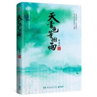 【博集天卷】天青色等烟雨 方文山新书