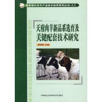 天府肉羊新品系�x育及�P�I配套技�g研究