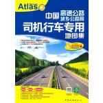 中国高速公路城乡公路网司机行车专用地图集2011