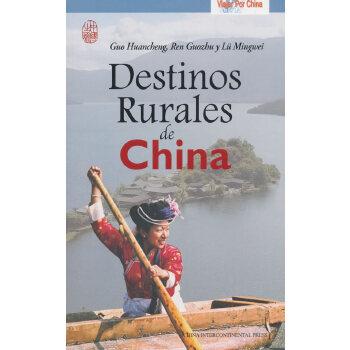 中国之旅丛书-乡村之旅(西)