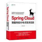 Spring Cloud微服�蘸头植际较到y���`