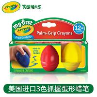 绘儿乐crayola幼儿抓握涂鸦蛋型蜡笔文具用品创意安全涂鸦81-1450