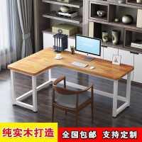 简约实木转角电脑桌学习桌书桌L型台式家用儿童学生写字桌拐角桌