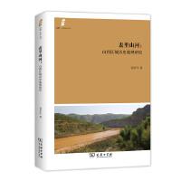表里山河:山西区域历史地理研究(田野・社会丛书)商务印书馆