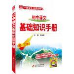 基础知识手册-初中语文(15年新版)