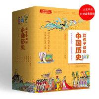 给孩子读的中国历史(一套真正为孩子写的趣味历史,让读历史就像看电影)