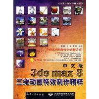 中文版3ds max 8三维动画特效制作精粹(附光盘)