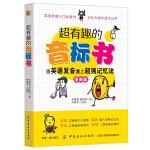 超有趣的音标书 当英语发音遇上记忆法 彩图珍藏版 英语音标入门书 英标记忆方法 中小学生记忆力训练提升书籍 自学零基础