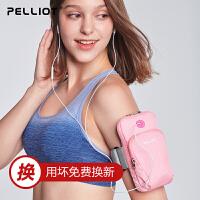 【领券到手价:30】伯希和户外手机运动臂包 男女春夏跑步臂套手腕包健身休闲手机包