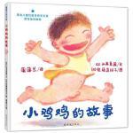 精装 小鸡鸡的故事 蒲蒲兰绘本 早期儿童性教育绘本3-6岁 0-3岁幼儿宝宝启蒙性教育书籍儿童绘本6-10岁女孩男孩性