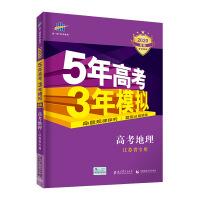 曲一线2020B版 高考地理 五年高考三年模拟 江苏省专用 5年高考3年模拟 五三B版专项测试