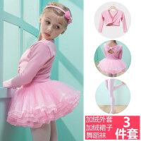 儿童舞蹈服冬季长袖女童练功服披肩秋冬套装芭蕾舞裙外套加绒加厚