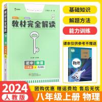 2020版王后雄8八年级上册物理 人教版RJWL 王后雄教材完全解读八年级上册物理