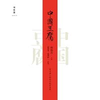 中国豆腐(电子书)
