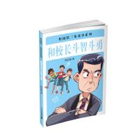 校园铁三角故事系列 和校长斗智斗勇