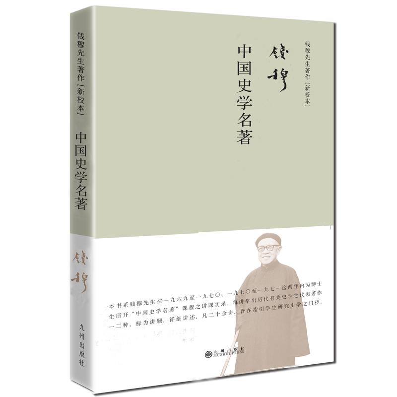 钱穆-中国史学名著 简体精装 举凡史学名著之二十余部,指引学生研究史学之门径