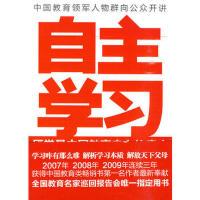 【二手旧书九成新】自主学习:厌学是中国教育史上的癌症林格,程鸿勋,唐曾磊新世界出版社9787510409875